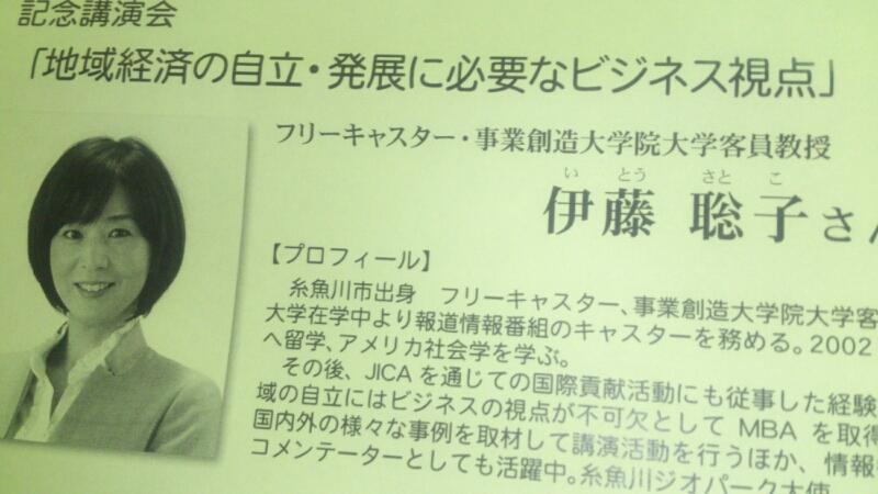 伊藤聡子さんの講演会に行ってきました。_d0182179_186397.jpg