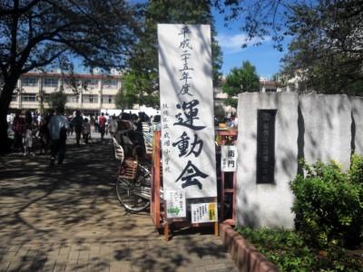 成増の小学校の運動会_c0223192_17562396.jpg