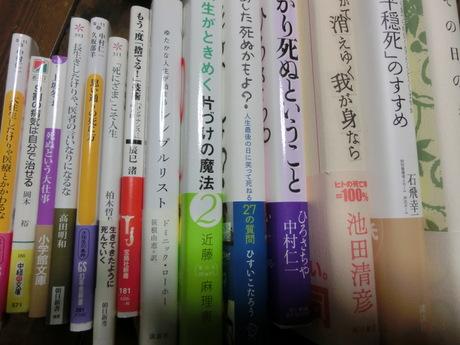 その他の「片付け」本、「死にかた」本_a0203003_2130957.jpg