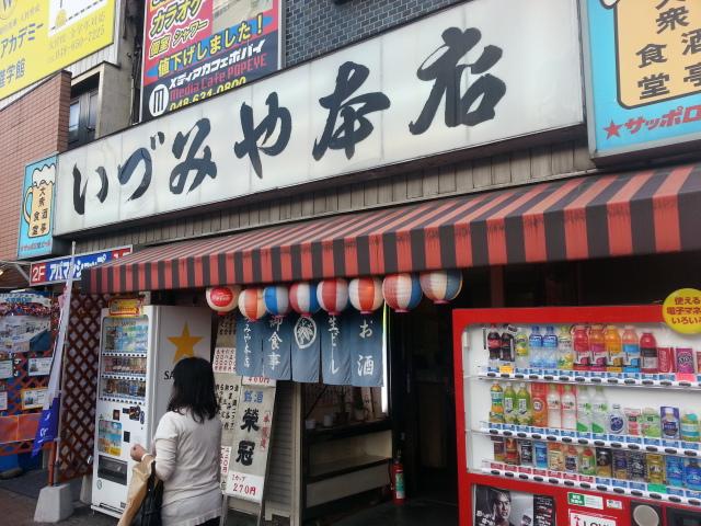 いづみや本店@さいたま市_b0042308_1122985.jpg