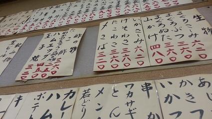 いづみや本店@さいたま市_b0042308_117899.jpg