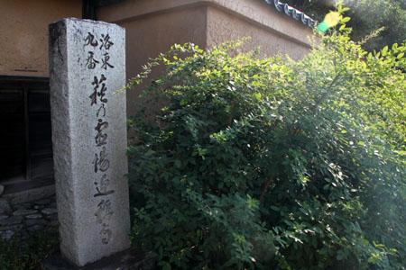 迎称寺 萩_e0048413_85261.jpg