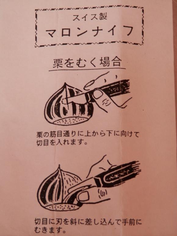 2013「栗の渋皮煮作り」2日目_a0125419_6443931.jpg