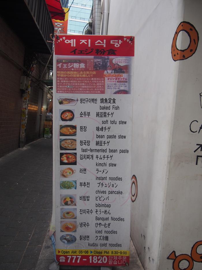 2013 9月 ソウル (8)  デイープな朝 明洞 イエジンシクタン_f0062122_14433343.jpg