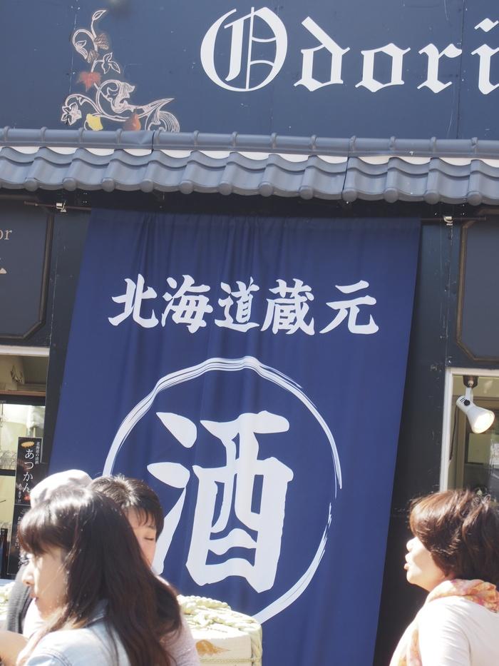 2013 9月 札幌 (13)  オクトーバーフェスト〜 !!_f0062122_914854.jpg