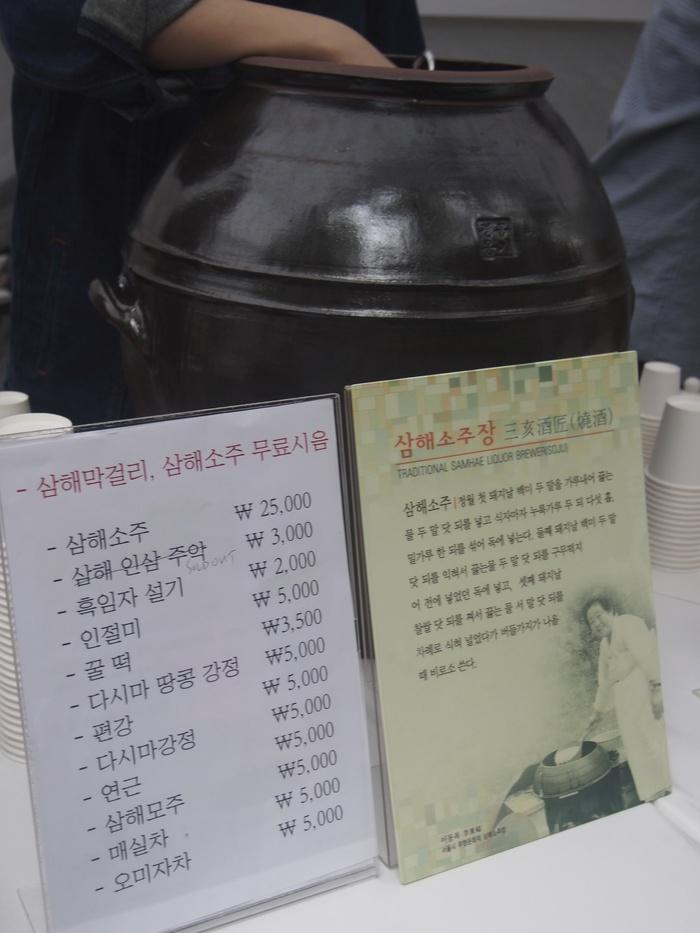 2013 9月 ソウル (7)  北村フェスティバル_f0062122_9364382.jpg