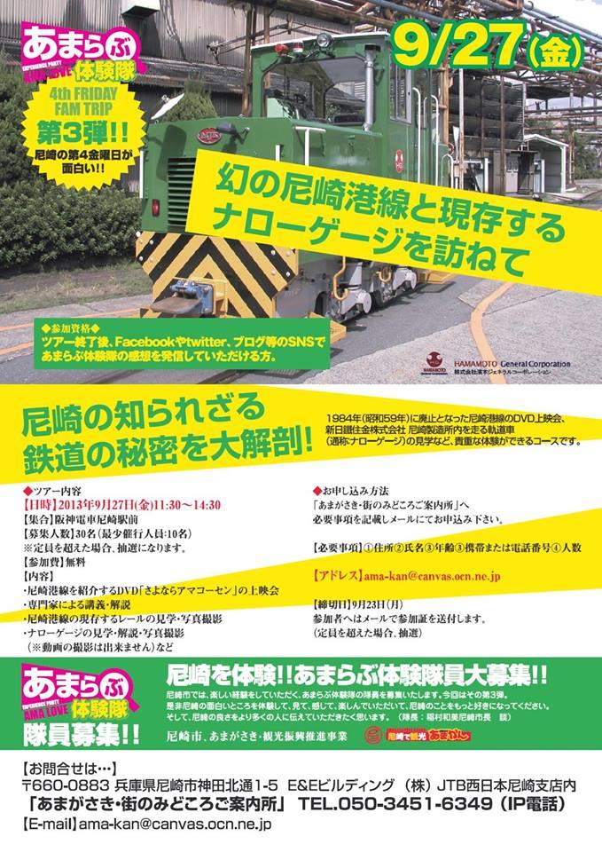 幻の尼崎港線と現存するナローゲージを訪ねて_a0066027_895387.jpg