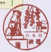 国内ポストカード文通 corikoさんへ_a0275527_21294041.jpg