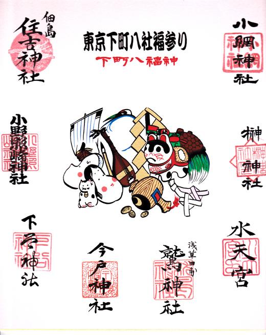 東京下町八社福参り+烏森神社_f0171028_1331128.jpg