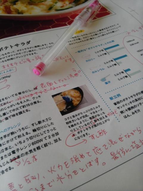 雑誌のお仕事・・・最後の確認作業_b0204930_1173762.jpg