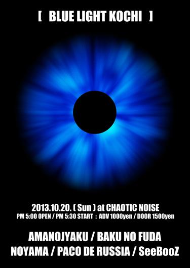 "\""CHAOTIC NOISE\""2013年10月以降のドーーーン!!_f0004730_15345647.jpg"