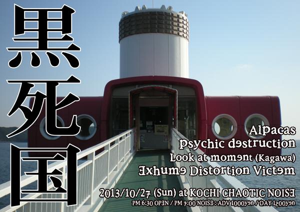 "\""CHAOTIC NOISE\""2013年10月以降のドーーーン!!_f0004730_1611010.jpg"