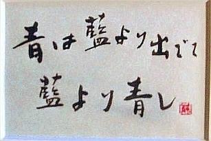 出藍の誉れ・・・漢字の色表現に...