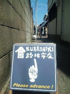 blog:路地裏の散歩道〜倉敷編〜_a0103940_22132682.jpg