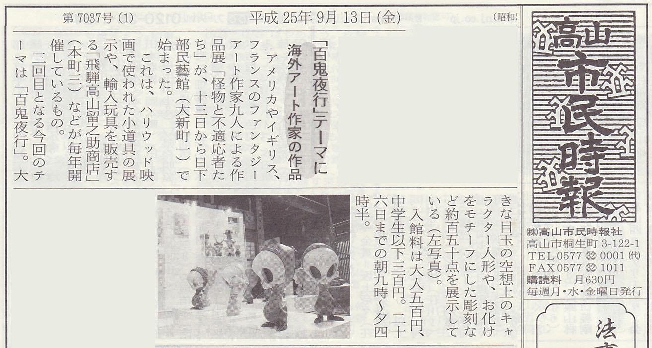 Monsters & Misfits III、高山市民時報_a0077842_6182342.jpg