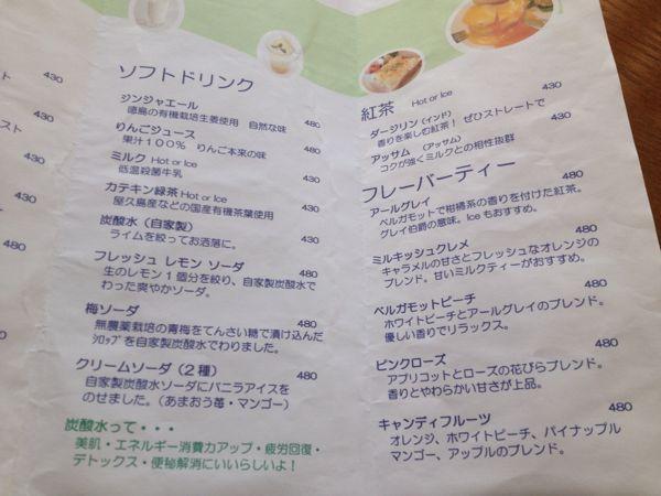f.cafe(エフドットカフェ)_e0292546_093685.jpg