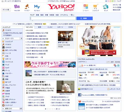 Yahoo!のトップにヨウカンさんの写真が!_a0028451_18433198.jpg