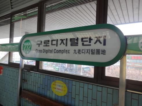 3月 ソウル旅行 その20 九老デジタル団地で激ウマのムチムチ蒸しパン&ウズラのタマゴ_f0054260_6562710.jpg