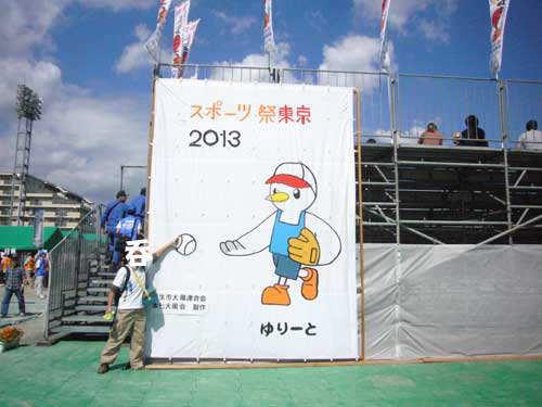 東京国体_f0178866_1634348.jpg