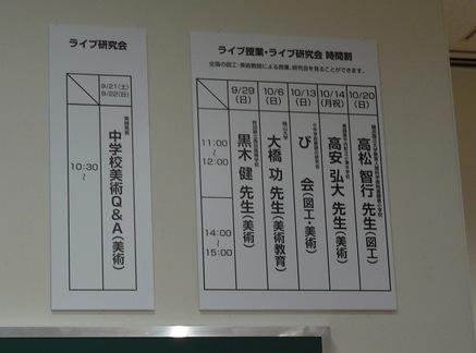 埼玉でライブ授業、ライブ研究会_b0068572_842426.jpg