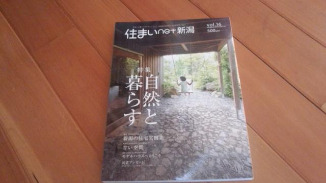 住まいnet新潟_f0204775_8454076.jpg