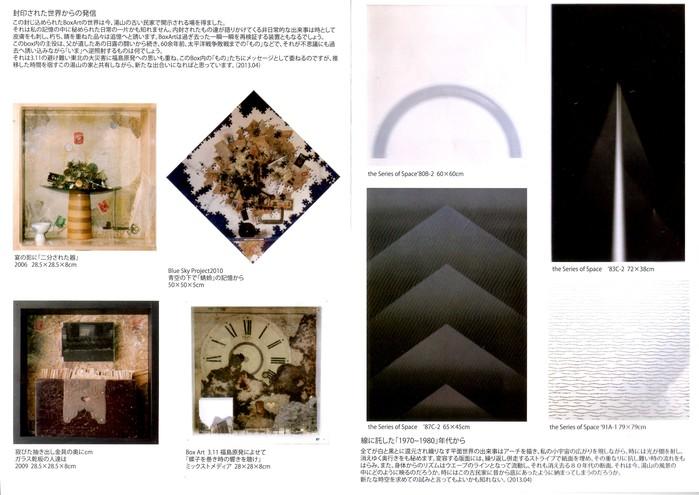 多田金コンサートと舟見アトリエ訪問_c0267580_221140.jpg