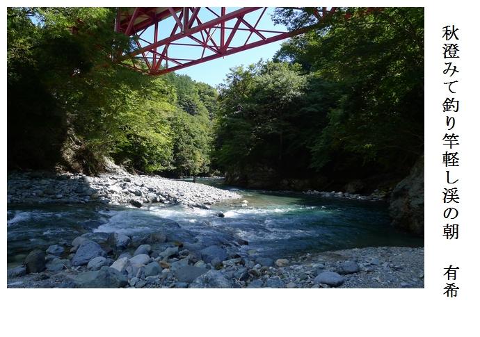 道志川キャンプ 中編_a0248481_21424733.jpg