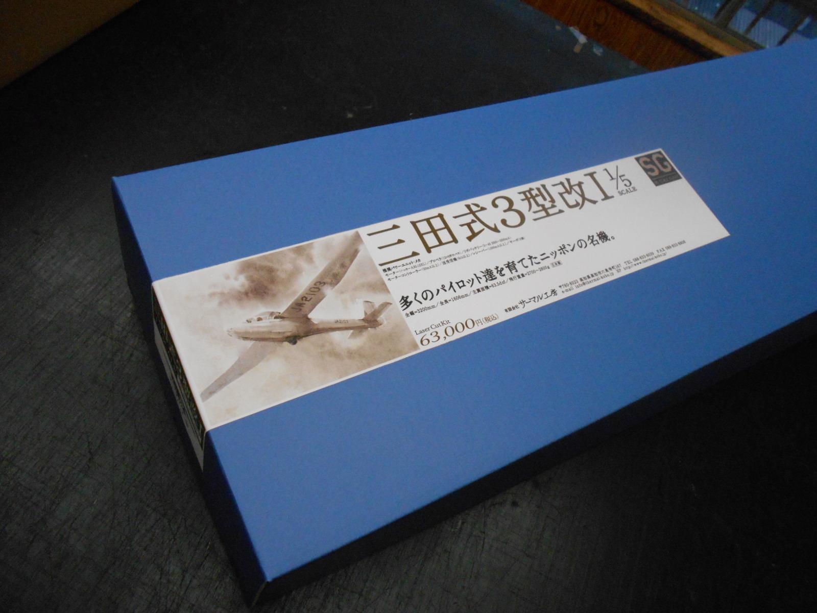 1/5 スケール 三田式3型改1 キット_e0146402_20511152.jpg