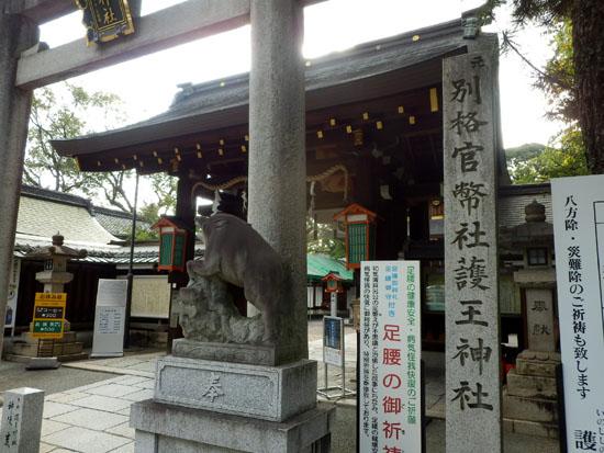 足腰を守る護王神社_e0048413_20313624.jpg