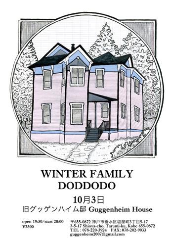 10/3 winter family / DODDODO at 旧グッゲンハイム邸_c0168222_23273768.jpg