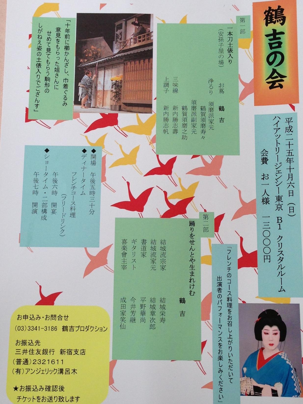 Tsurukichi no kai_a0168628_12375791.jpg