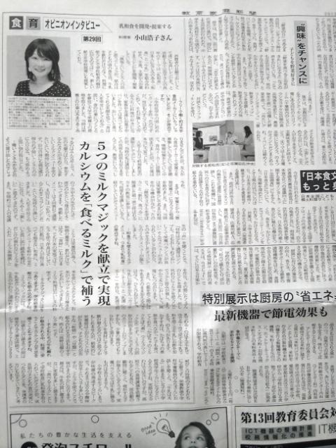 教育家庭新聞に掲載されました♪_b0204930_15281499.jpg