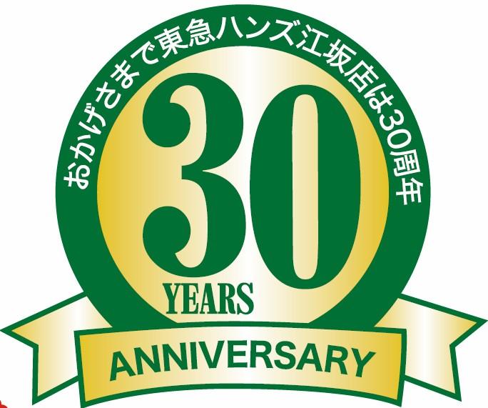 10/1(火)〜10/6(日)はハンズ江坂に出店します!_a0129631_10434180.jpg