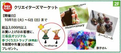 10/1(火)〜10/6(日)はハンズ江坂に出店します!_a0129631_10482349.jpg