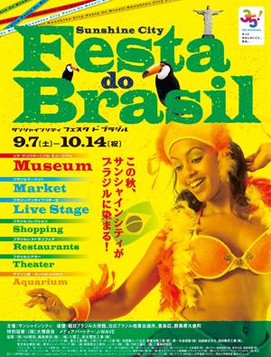 間もなく公開!『ブルー 初めての空へ』サンシャインシティがブラジル色に染まる!_e0025035_10401041.jpg