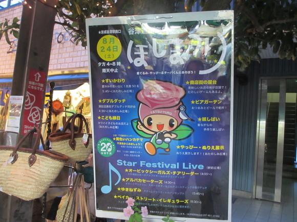 谷津遊路商店街4  「ほしまつり」_b0307537_10464140.jpg