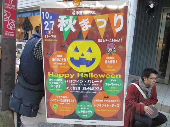 谷津遊路商店街1  ハロウィン秋祭り_b0307537_11175672.jpg