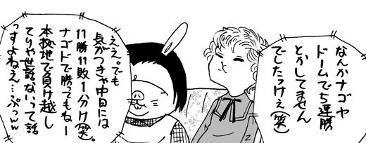 9月29日(日)【中日-阪神】(ナゴヤ)4ー2●_f0105741_18345044.jpg