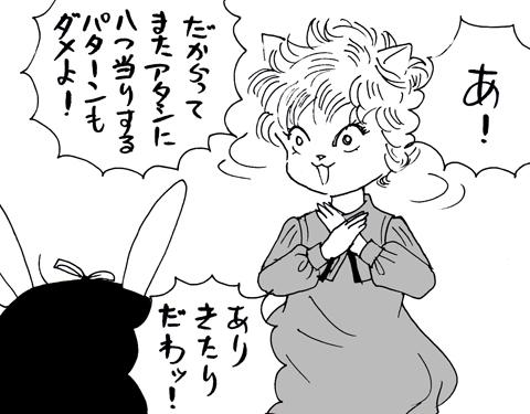 9月29日(日)【中日-阪神】(ナゴヤ)4ー2●_f0105741_18352755.jpg