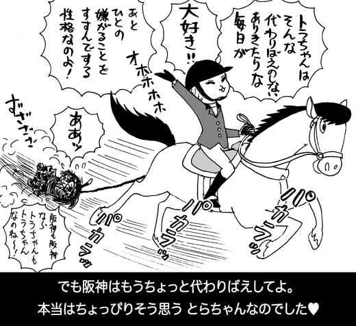 9月29日(日)【中日-阪神】(ナゴヤ)4ー2●_f0105741_18354295.jpg