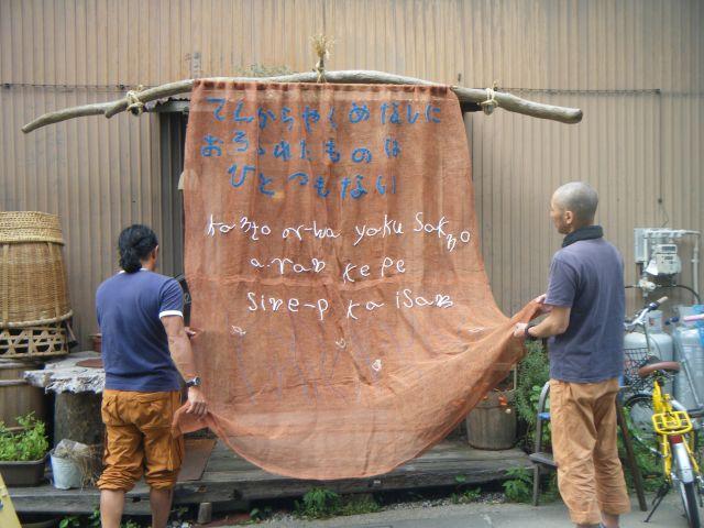 四辻藍美さんのアイヌ刺繍ワークショップ_a0162646_1631020.jpg