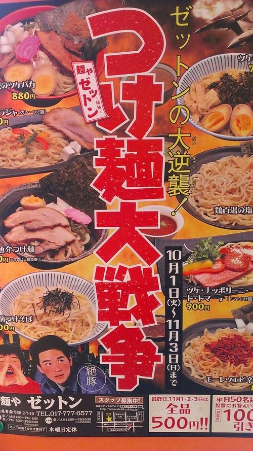 つけ麺大戦争_e0132147_1215968.jpg