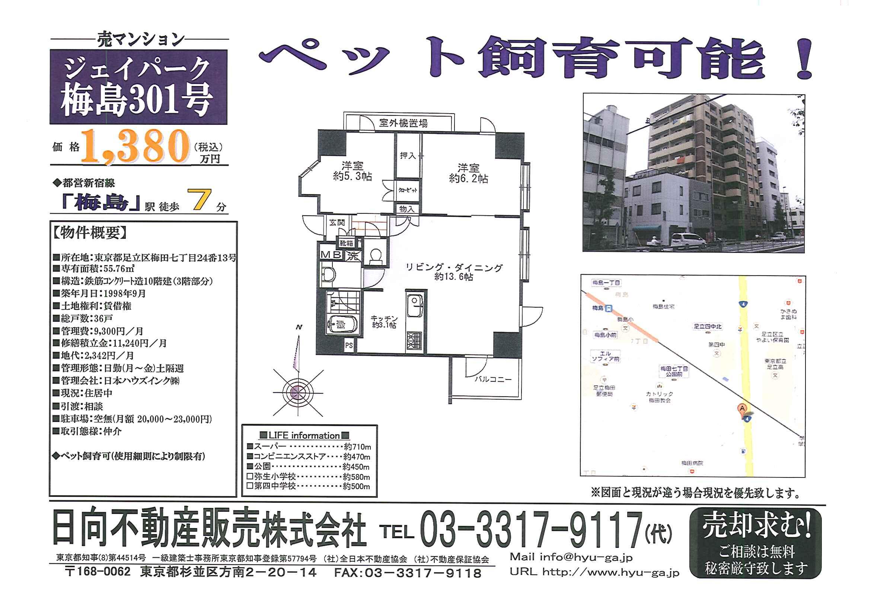 売マンション_b0246953_15514057.jpg