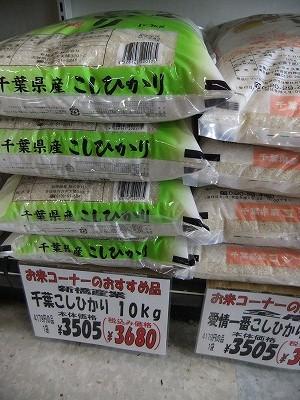 尾張屋さんのお米売り場_b0211757_20222041.jpg