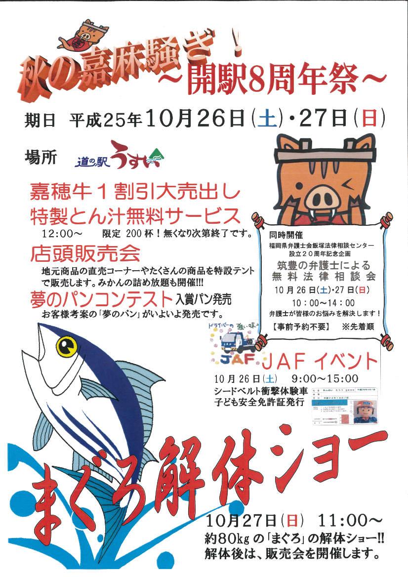 秋の嘉麻騒ぎ!~開駅8周年祭~_a0144271_2033839.jpg
