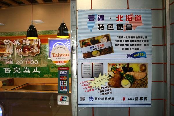台北 : 台中行き高鉄にて、台鉄弁当を食べる_e0152073_1332197.jpg