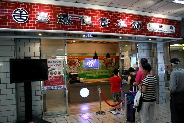 台北 : 台中行き高鉄にて、台鉄弁当を食べる_e0152073_1332541.jpg