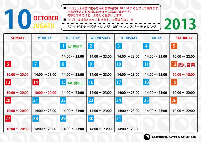 10月営業カレンダー_d0246875_1416999.jpg