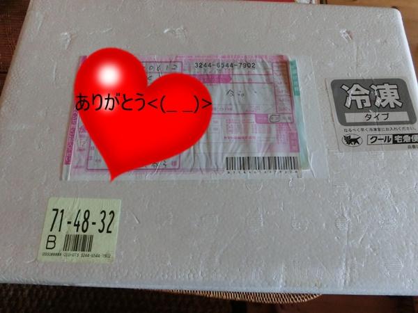 今日もヤマトさんが・・・_a0199979_14434437.jpg