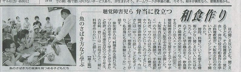 「手話通訳つき料理教室」毎日新聞に掲載していただきました_a0277483_10213778.jpg